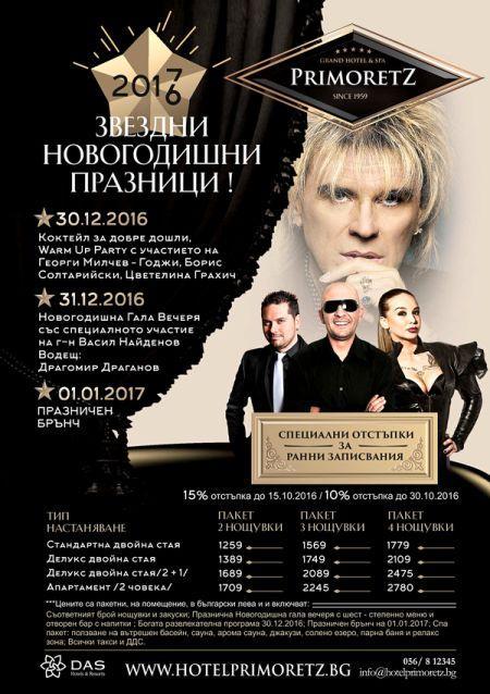 Посрещаме Нова година в Гранд хотел и СПА Приморец  с Васил Найденов