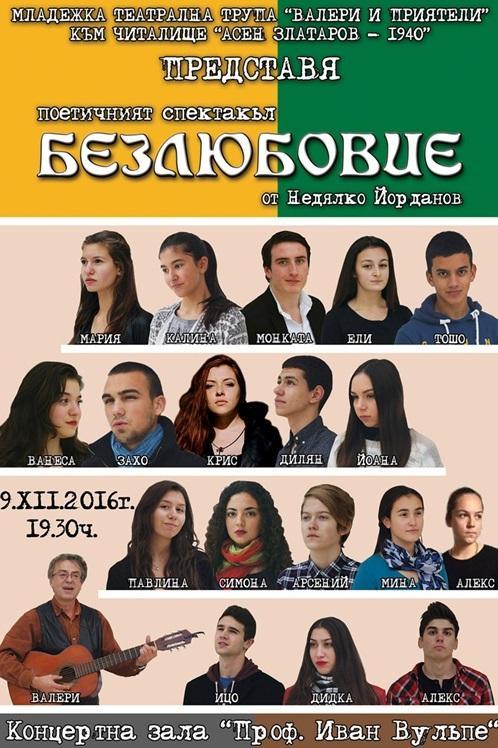 Млади актьори представят поетични диалози за Деня на Бургас