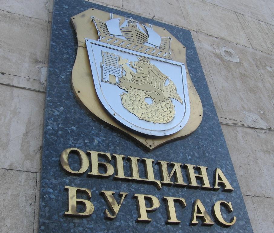 Приеха Бюджет`2017 на община Бургас