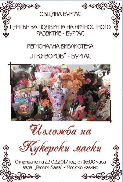 Кукерски маски от Унгария пристигнаха в Бургас