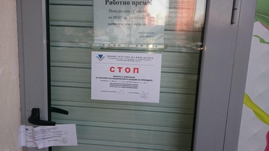 НАП Бургас запечата 39 обекта за данъчни нарушения