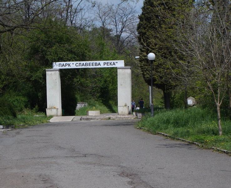 """1,6 млн.лв  предвиждат за обновяването на парк """"Славеева река""""  в Айтос"""