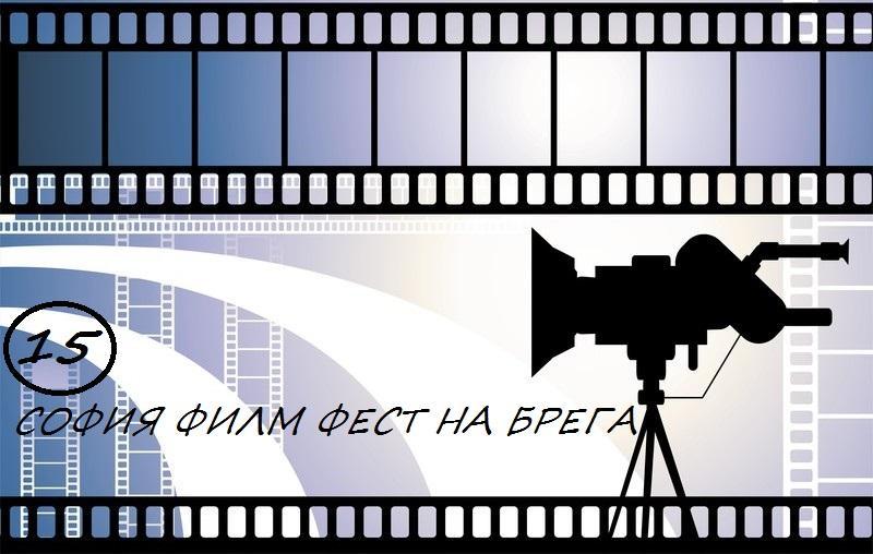 """Пуснаха билетите за """"София филм фест на брега"""""""