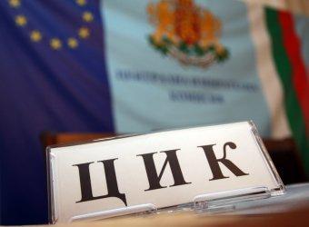 ЦИК обяви резултатите от изборите по райони