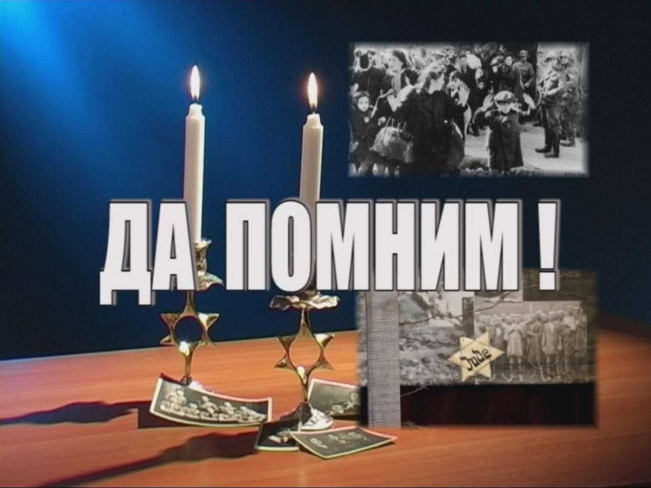 """Бургас отбелязва паметния за евреите Ден на спасението с прожекция на филма """"Да помним"""""""