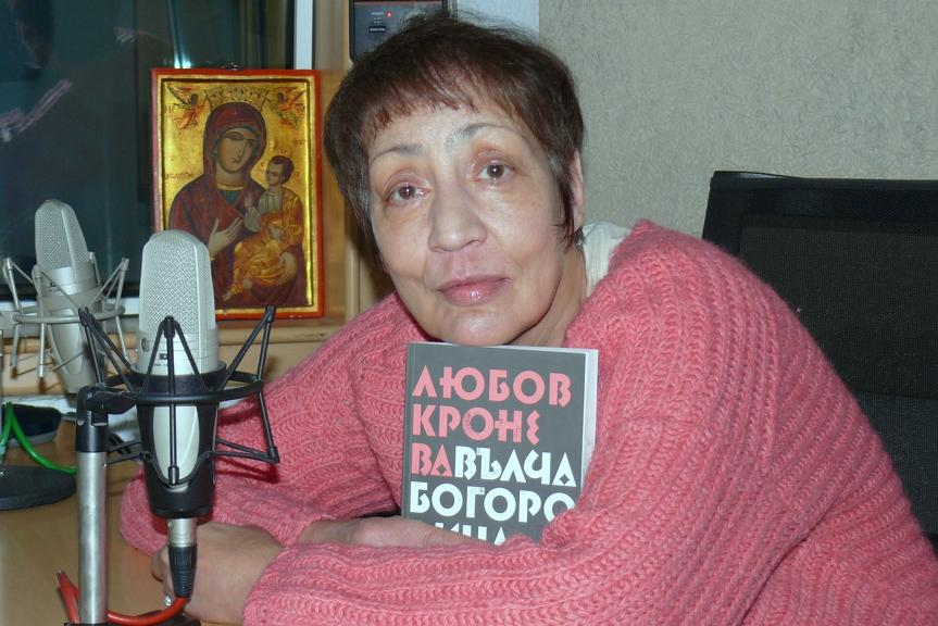 Любов Кронева идва в Бургас с нова книга