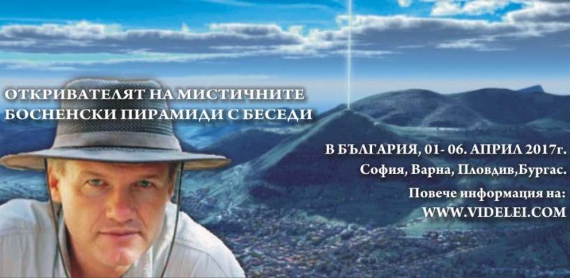 Откривателят на пирамидите в Босна и Херцеговина пристига в Бургас
