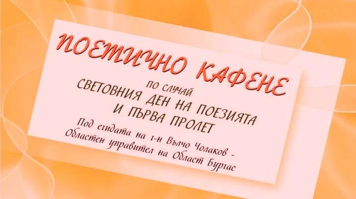 Бургас отбелязва Световния ден на поезията с поетично кафене