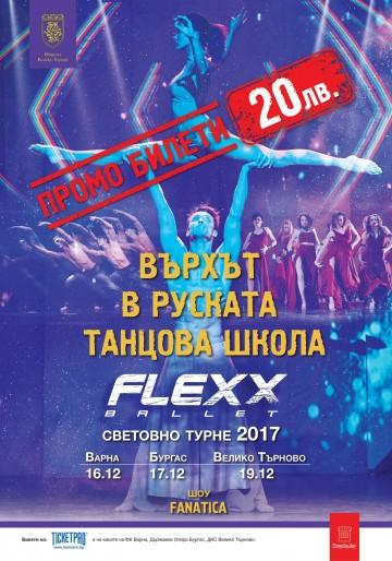 FLEXX BALLET в Бургас с Промо билети