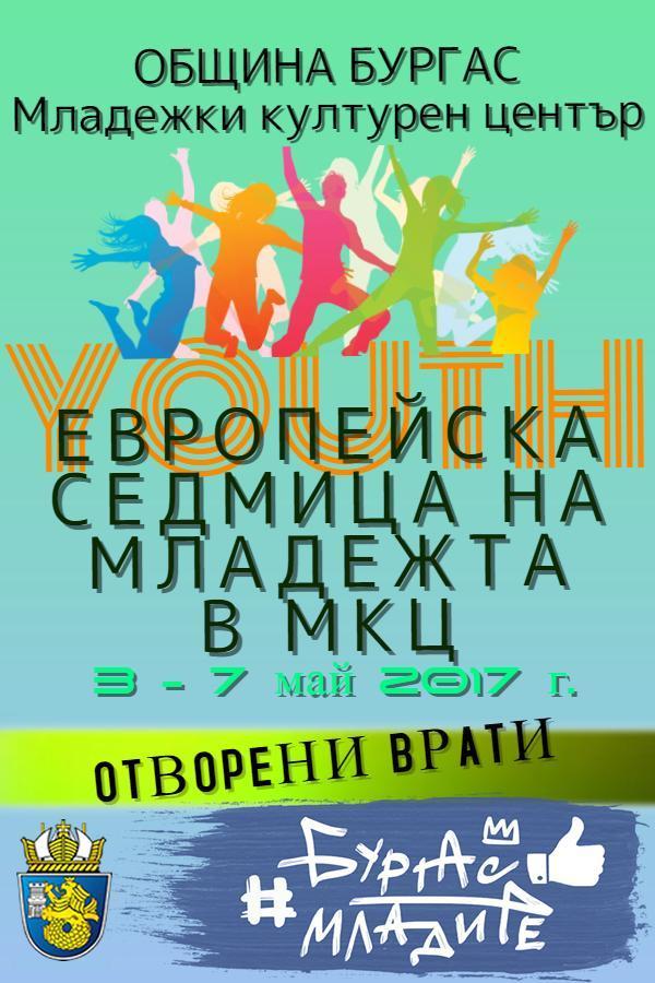 Танци, музика и спорт за Европейската седмица на младежта