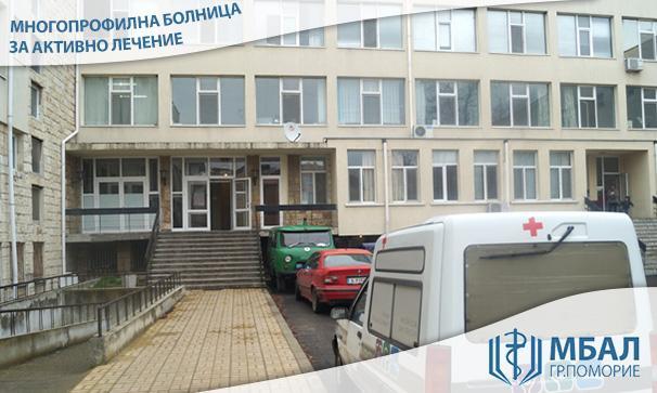 Общинската болница в Поморие изпитва финансов дефицит, иска да тегли банков заем