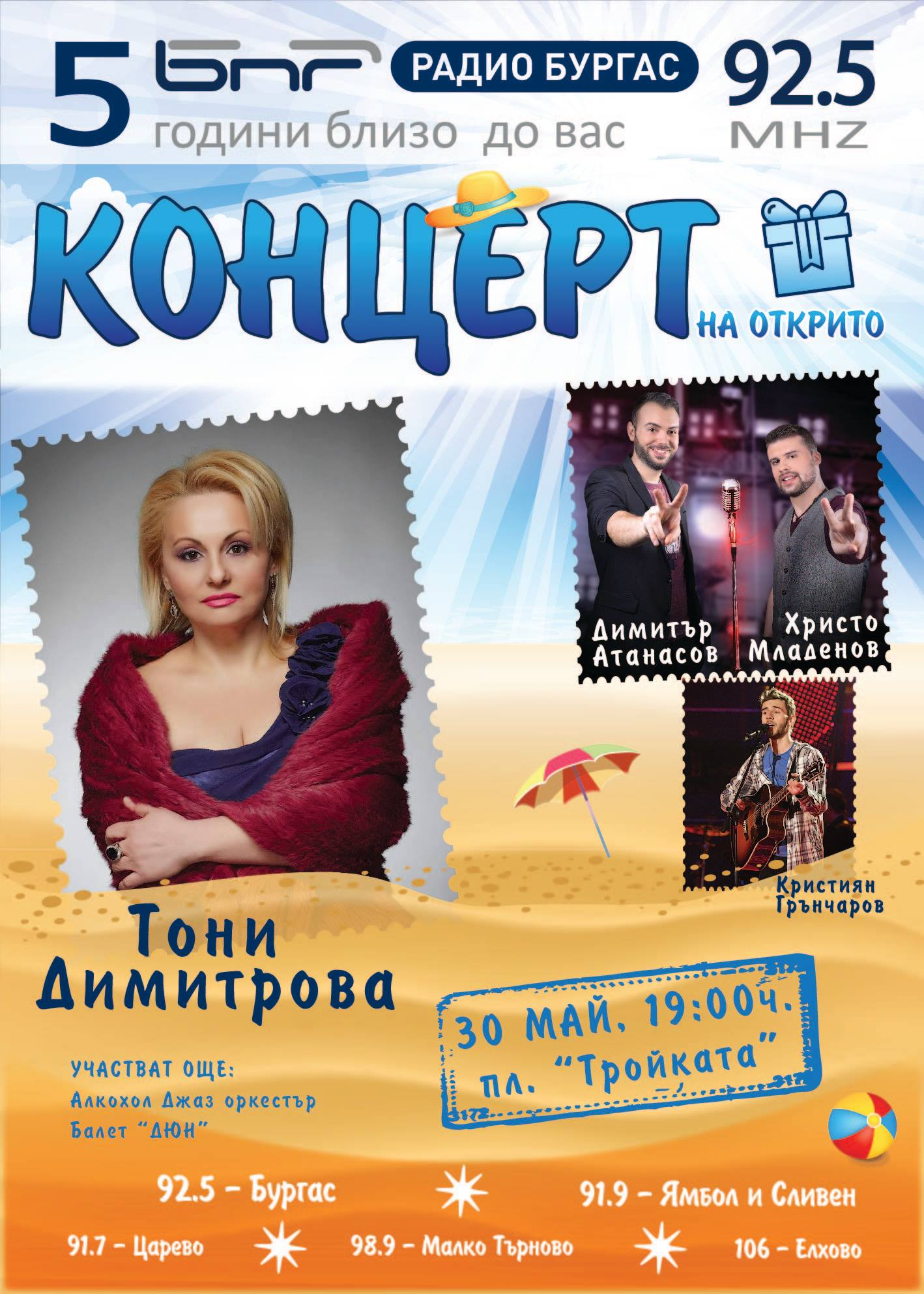Радио Бургас подарява бургаски концерт на своите приятели