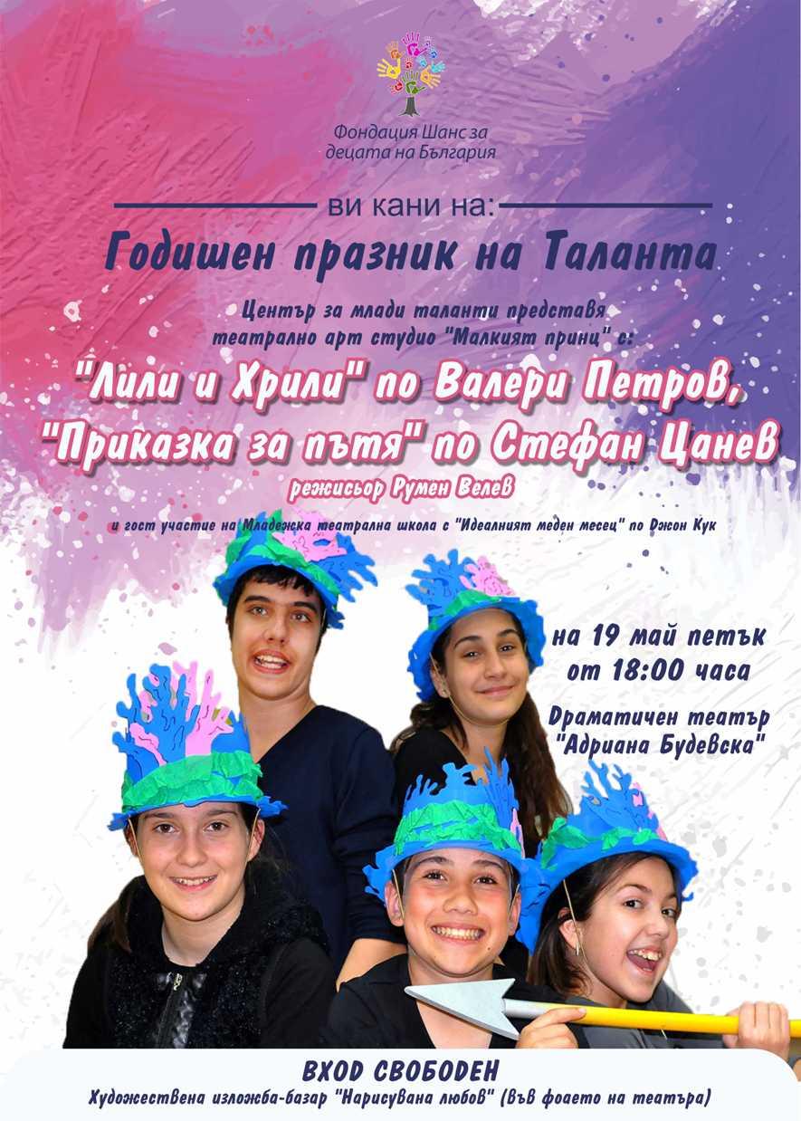"""Фондация """"Шанс за децата на България"""" отличава деца-таланти"""