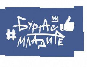 """Инициативата """"Бургас харесва младите"""" започва с концерт и състезание"""
