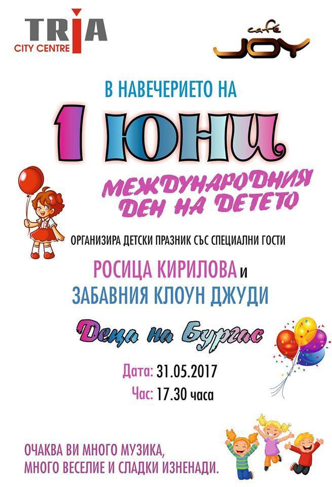 Роси Кирилова и  клоунът Джуди ще празнуват с  децата в ТРИА Сити Център