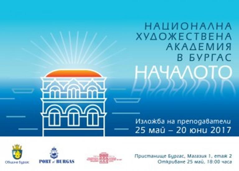 Националната художествена академия избра Бургас за юбилейна изложба