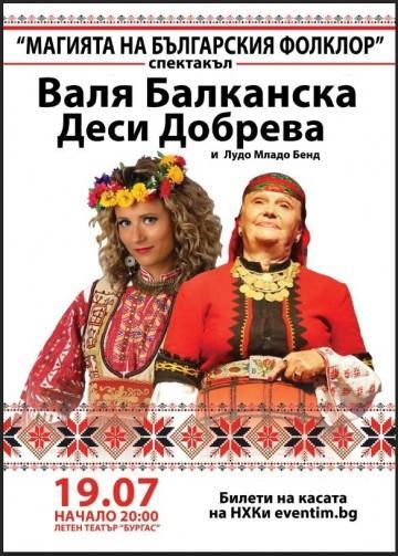 Концерт на Деси Добрева и Валя Балканска в летния театър в Бургас на 19 юни