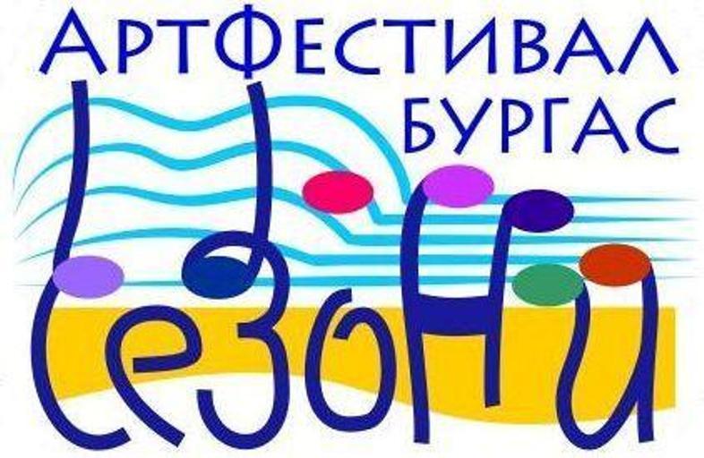 """Арт фестивал """"Сезони"""" събира млади таланти край морето"""