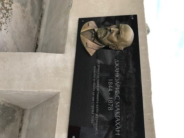 В Свети Влас откриват барелеф на Макгахан