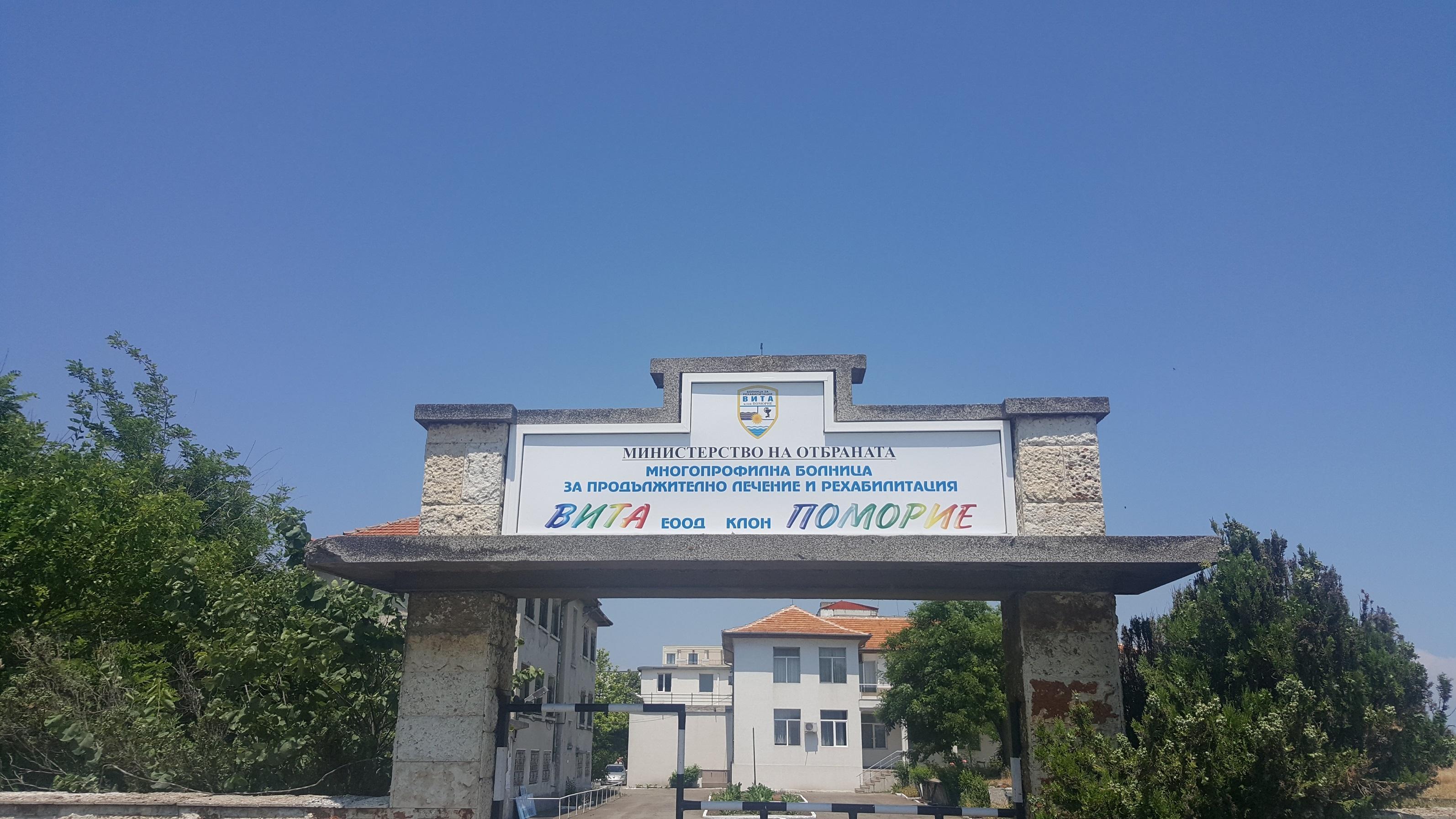 """""""ВИТА"""" в Поморие започва работа с пациенти"""