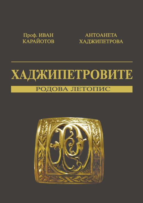 Родовата  летопис на Хаджипетрови е готова, представят я на 3 август