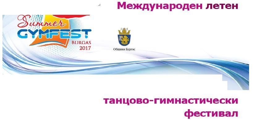 Бургас е домакин на международния летен танцово-гимнастически фестивал