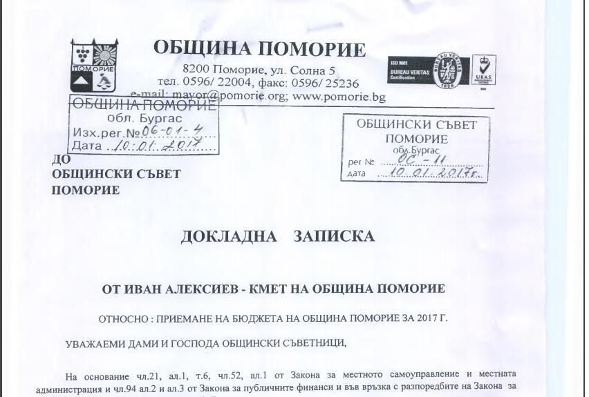 Парите на данъкоплатците в Поморие се ползват за работни заплати на раздутия общински щат
