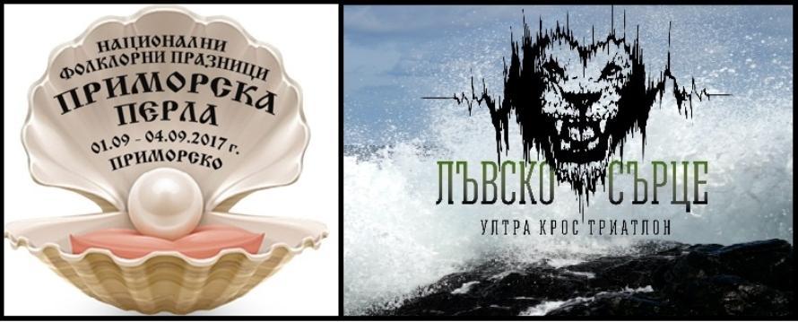 """В Приморско септември започва с """"Приморска Перла"""" и """"Лъвско сърце"""""""