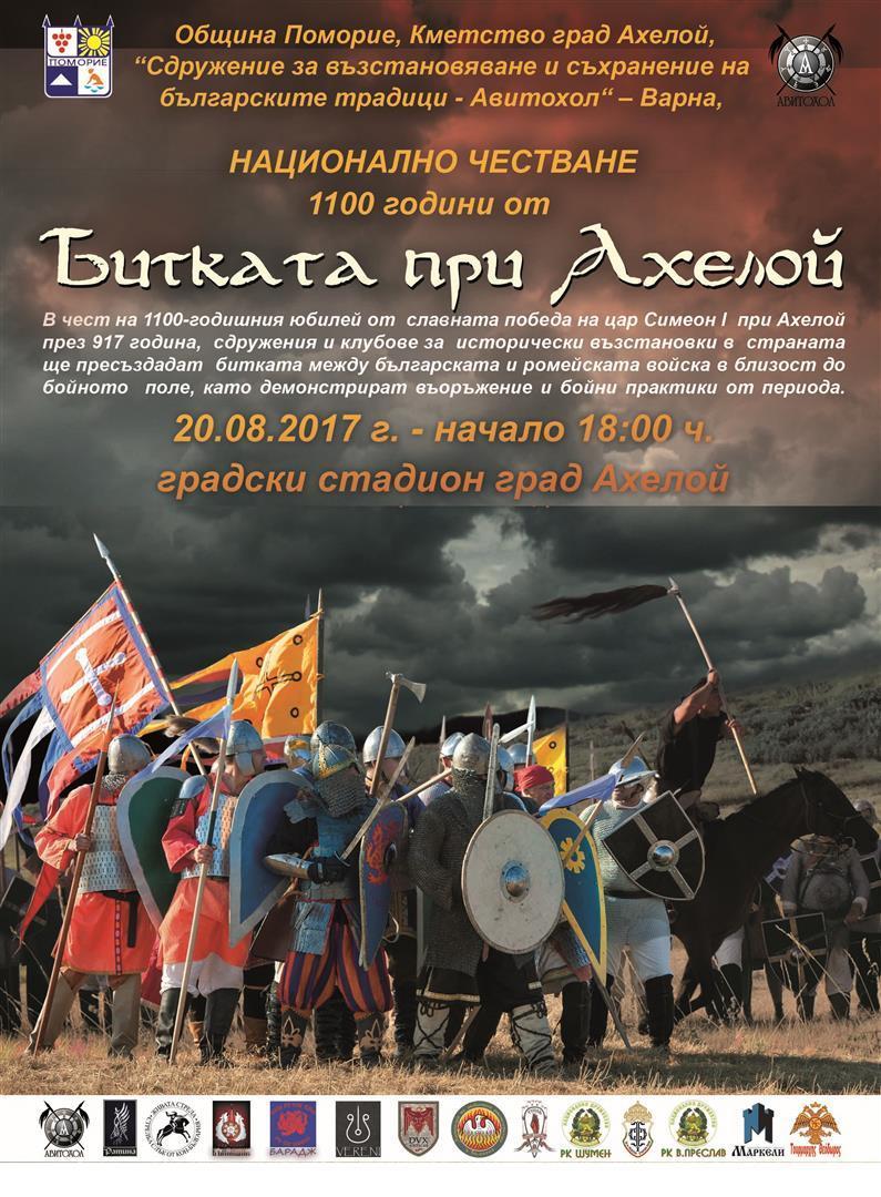 След гафа с дърварския пиар, Община Поморие публикува програмата за 20 август