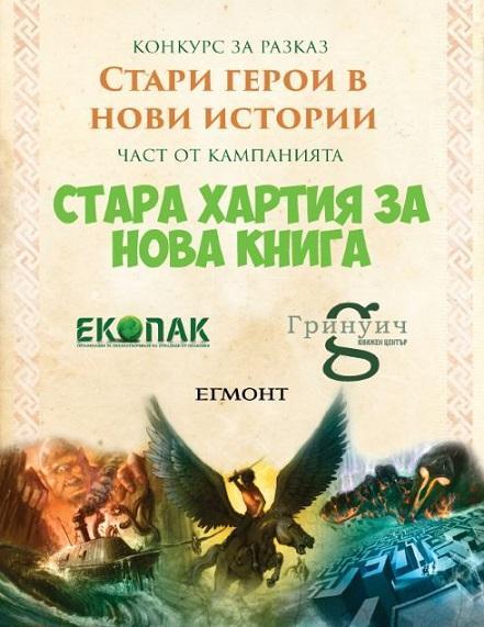 Кампания Стара хартия за нова книга отново в Бургас