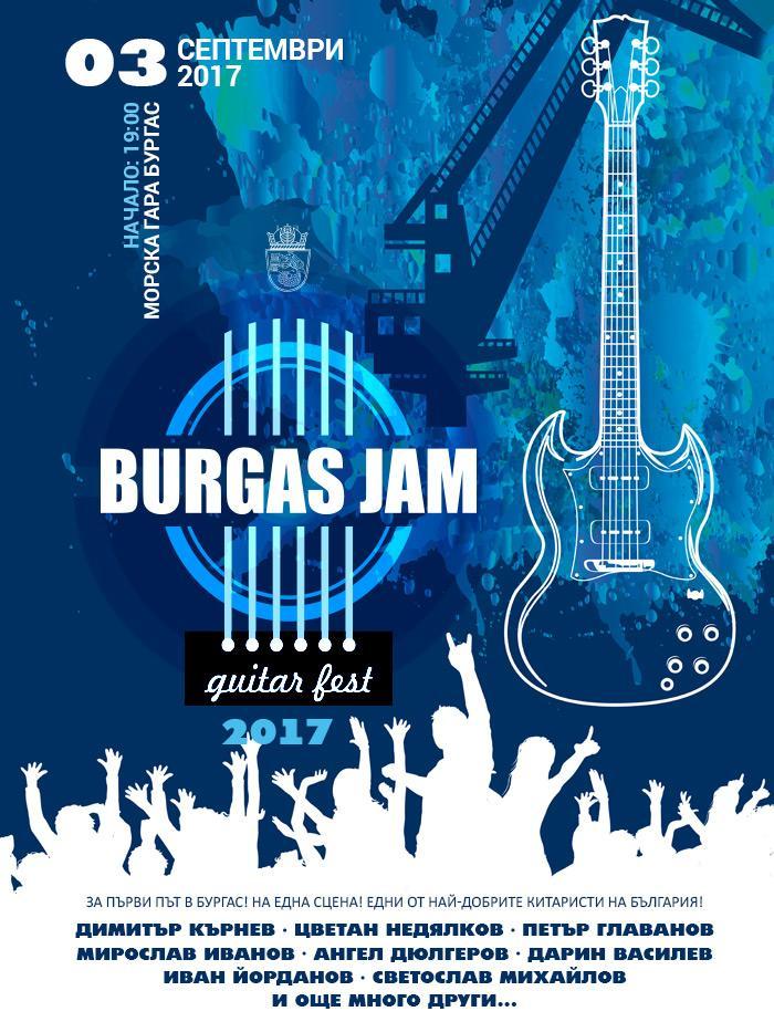 Безплатен вход на Burgas Jam за притежателите на китари