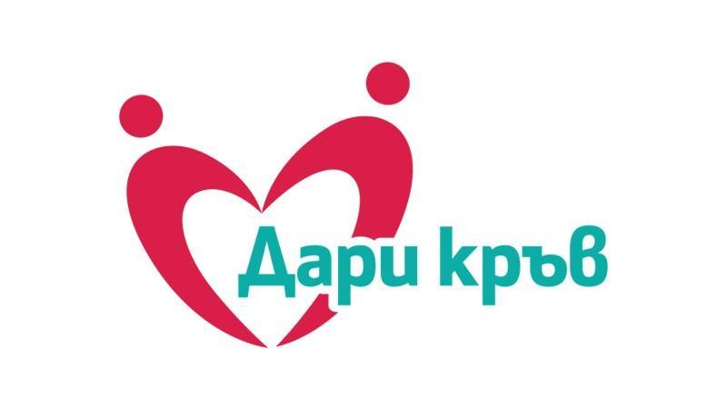 УМБАЛ Бургас обявява кръводарителска акция