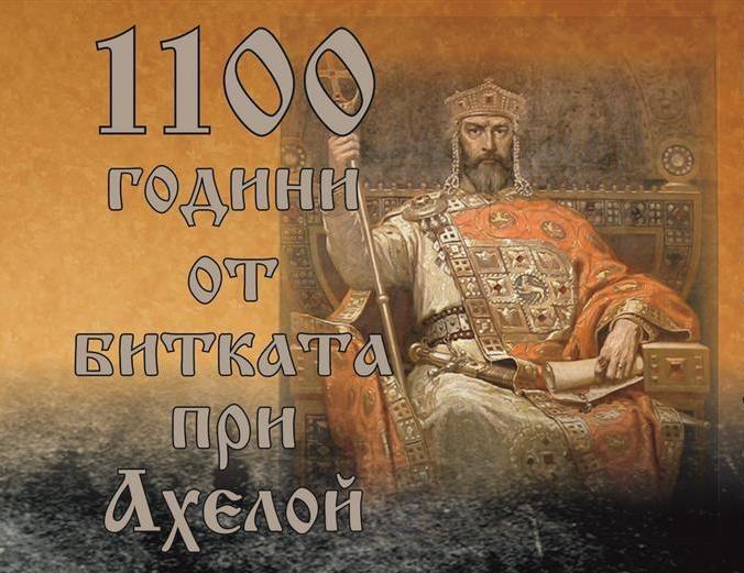 Президентът Румен Радев пристига на 20 август в Ахелой за честването на 1100 години от победата на Симеон Велики