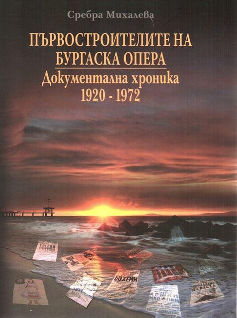 Книга разказва историята на операта в Бургас