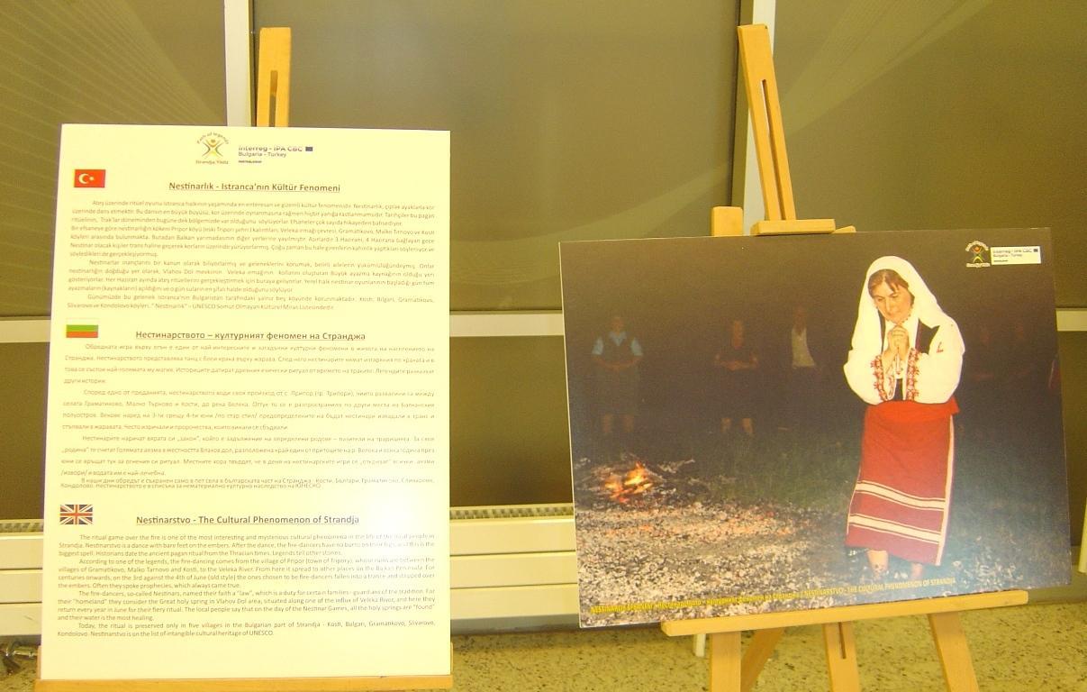 Фотоизложба в Одрин показва легендарни места в Странджа