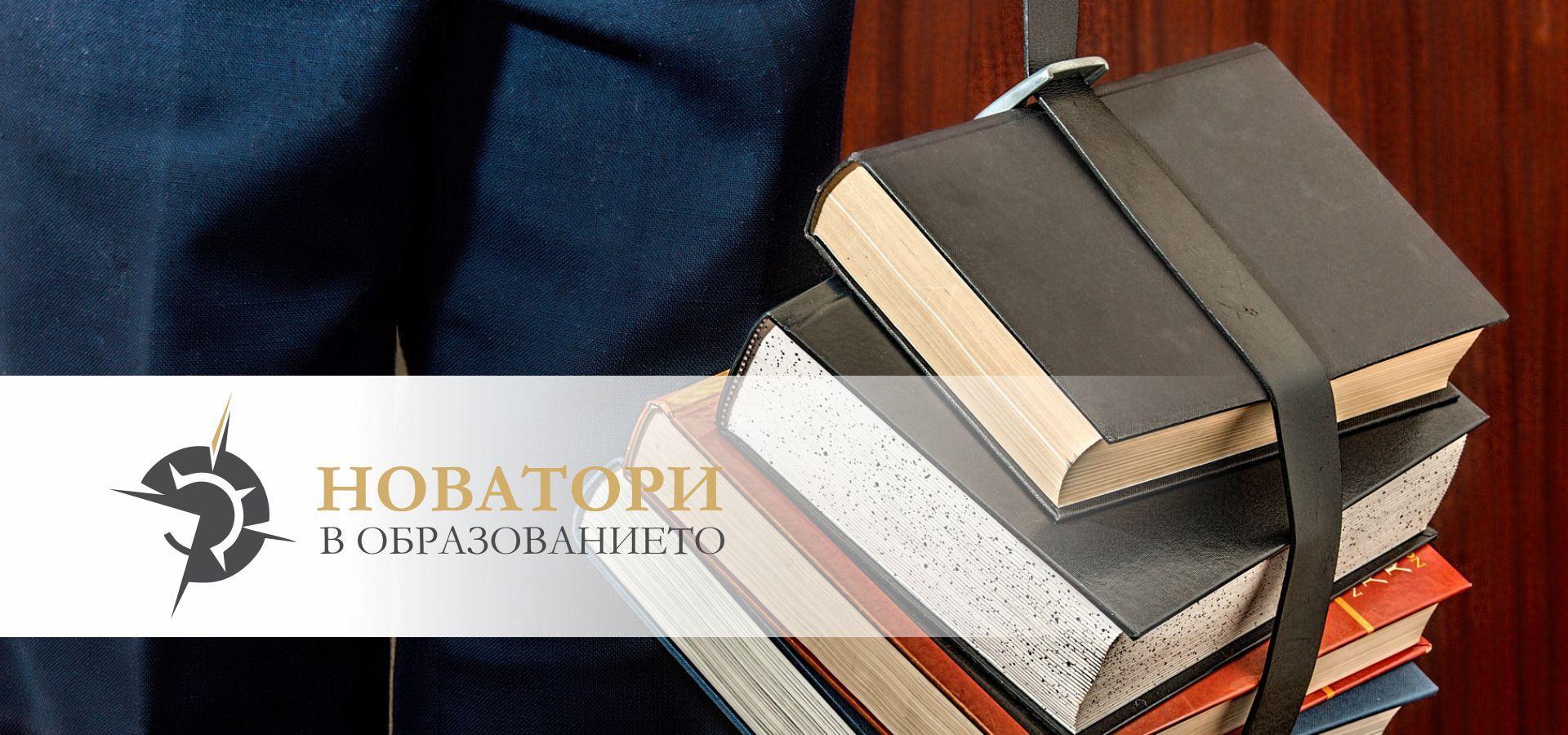 "Бургас с три номинации в конкурса ""Новатори в образованието"""