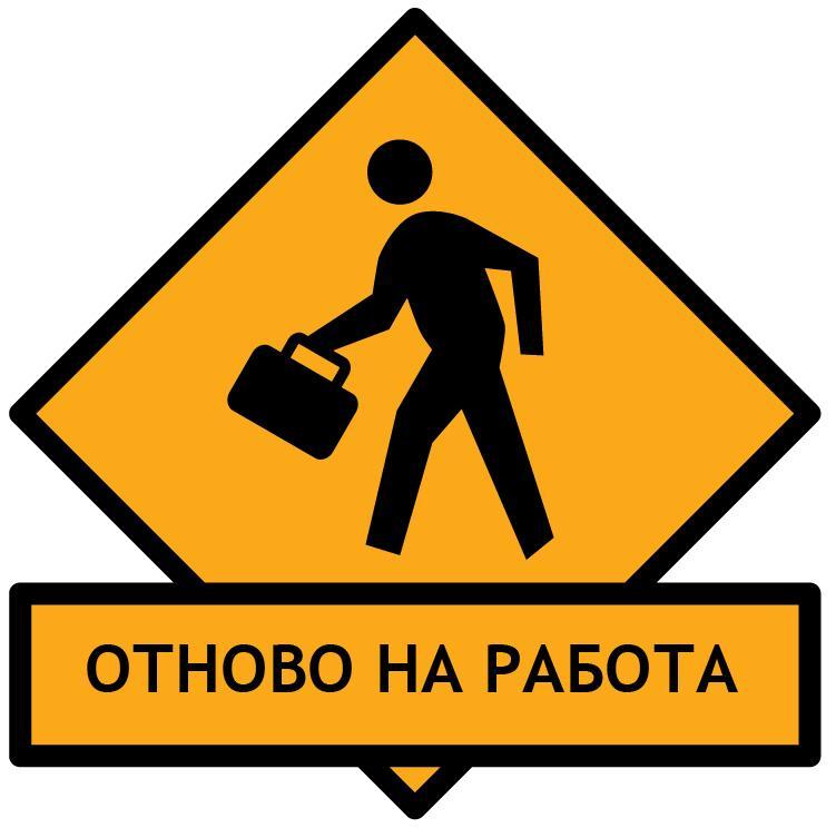 Бюрото по труда в Бургас отправя предложения към работодателите