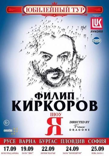 Утре Филип Киркоров завладява Летния театър
