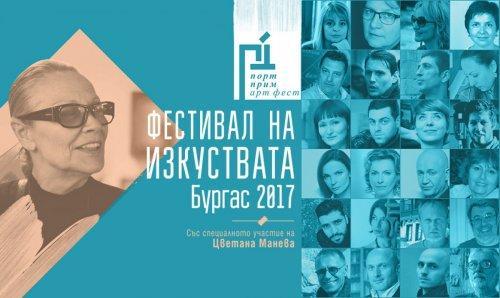От днес започва фестивалът на изкуствата Порт Прим Арт Фест в Бургас
