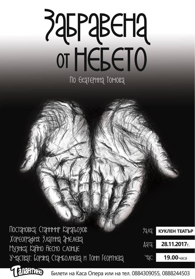 Моноспектакъл по родопски документални разкази наднича в забравените български души