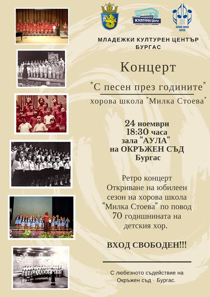 """Детски хор """"Милка Стоева"""" ще отпразнува 70-годишнината си с юбилеен концерт"""