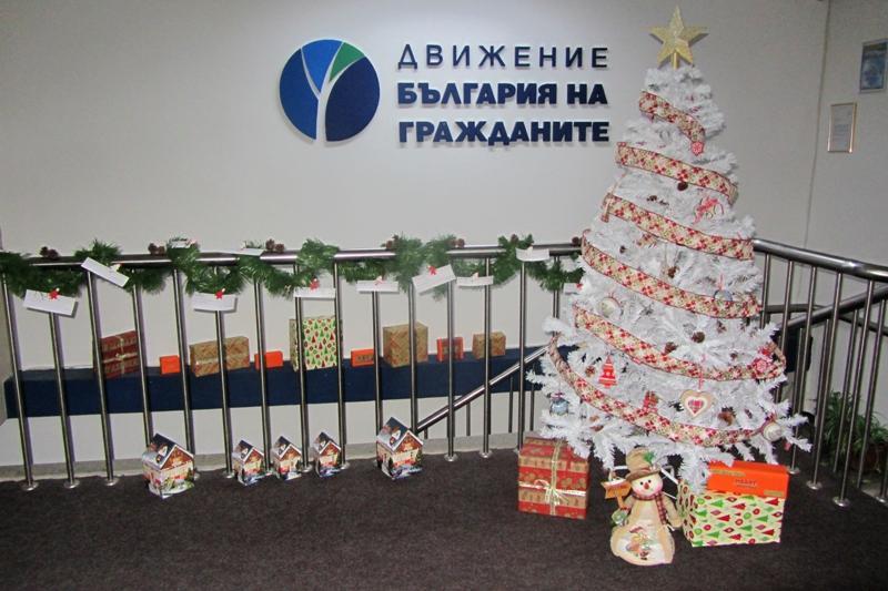 МДБГ-Бургас с втора благотворителна инициатива