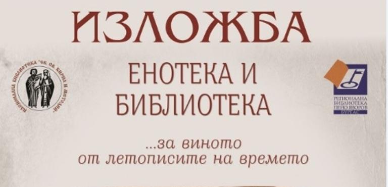 """Енотека и библиотека"" в Бургас за Никулден"