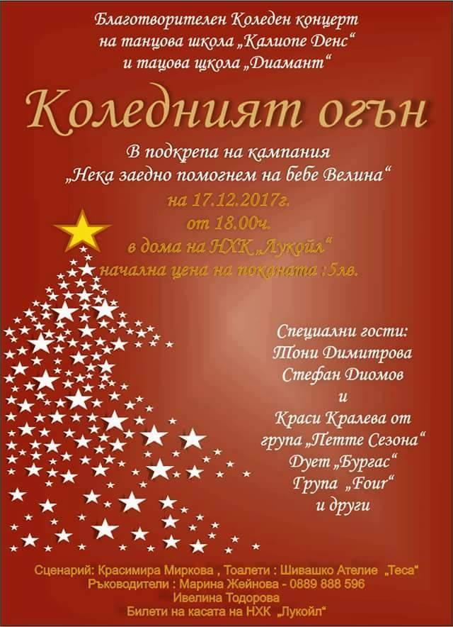 Коледният огън подкрепя благотворителна кампания
