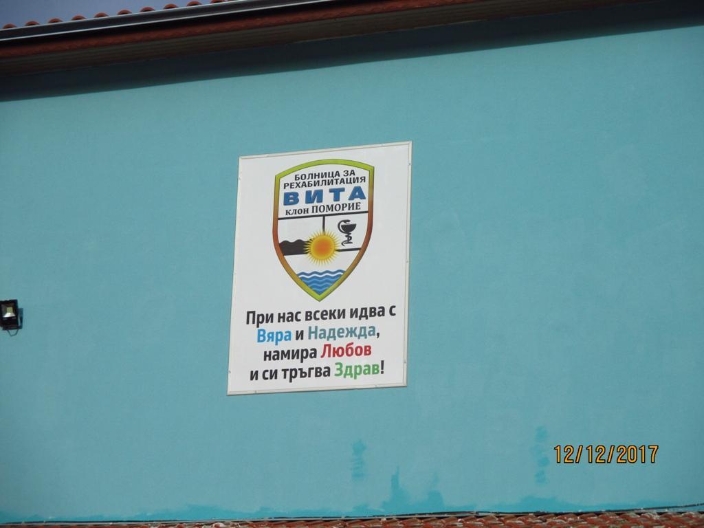 Стартира вторият етап от възраждането на военния санаториум в Поморие