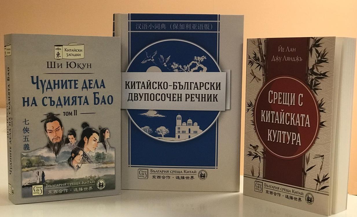 Най-голямото китайско академично издателство идва на Панаира на книгата