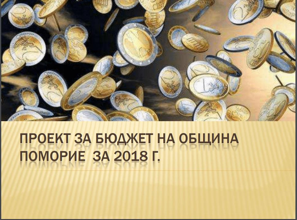 Предстои обсъждането на Проектобюджет 2018 на община Поморие