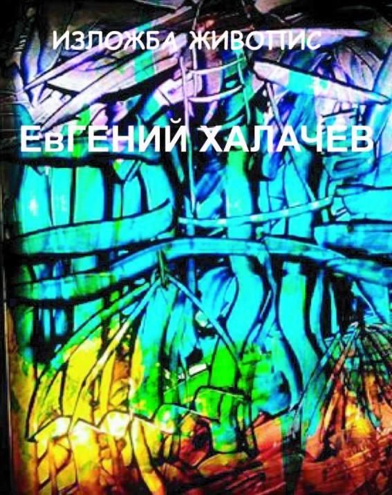 22 картини за ЧРД на Дамяна