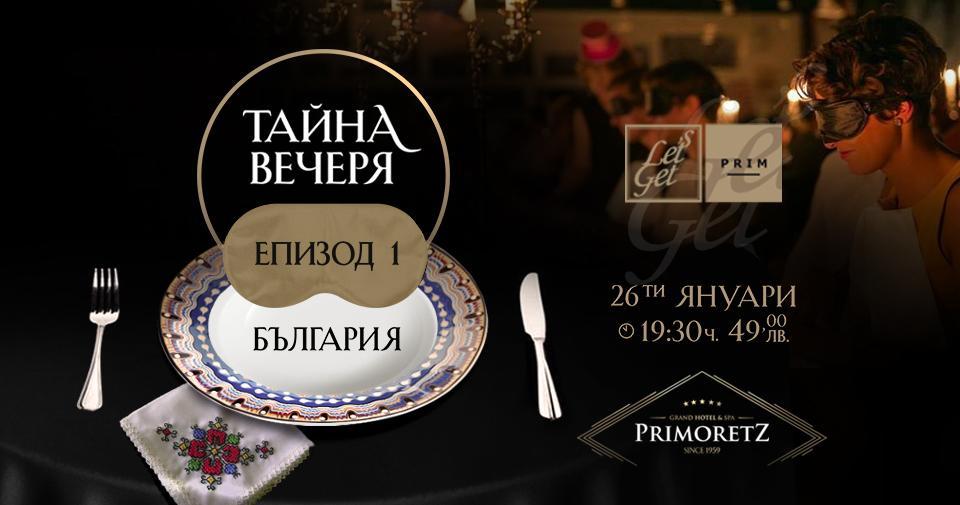 """Тайна вечеря """"на сляпо""""  в Приморец"""