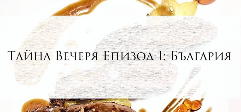Тайно меню в Приморец представя българската кухня в нов прочит